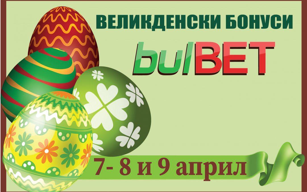 Великденски бонуси