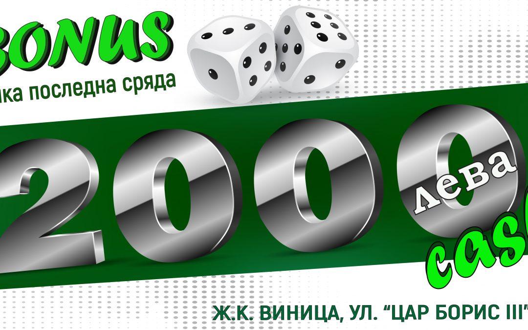 Бонус игра с награден фонд 2000 лева