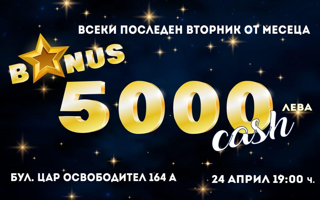 Месечна бонус игра с награден фонд 5000 лева