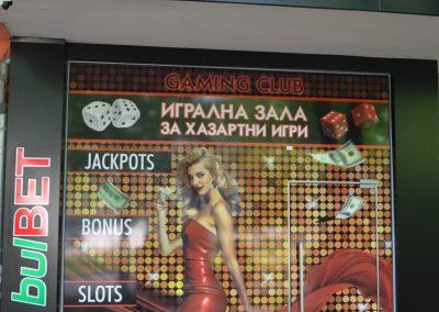 "Игрална зала – гр. Нови пазар, ул. ""Оборище""1А"